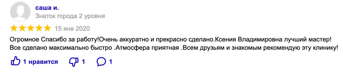 Саша И.