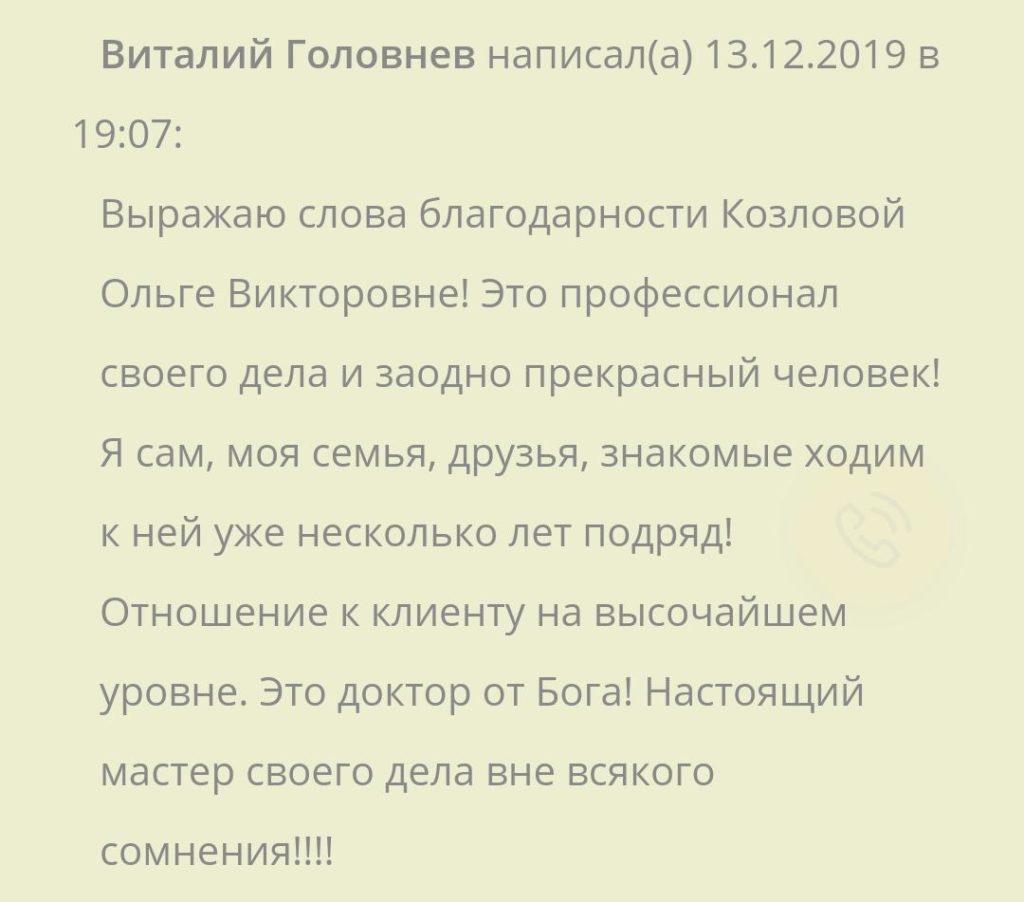 Виталий Головнев