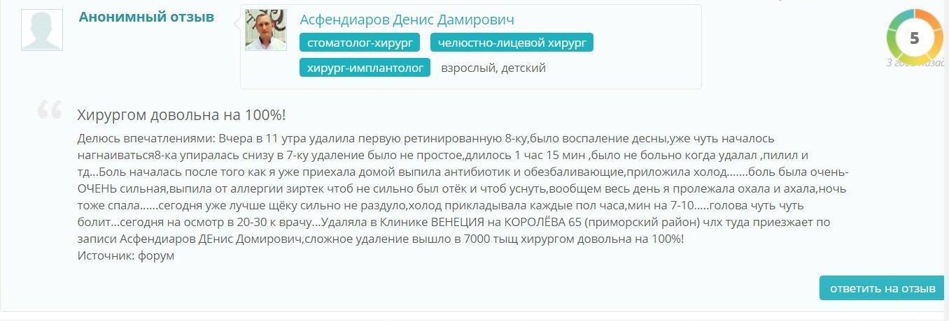 Отзыв с сайта НаПоправку