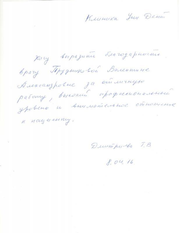 Дмитриева Т.В.