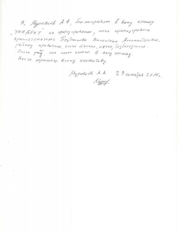 Муравьев А.А.