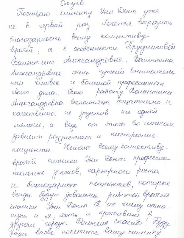 Отзыв о работе врача Прудниковой Валентины