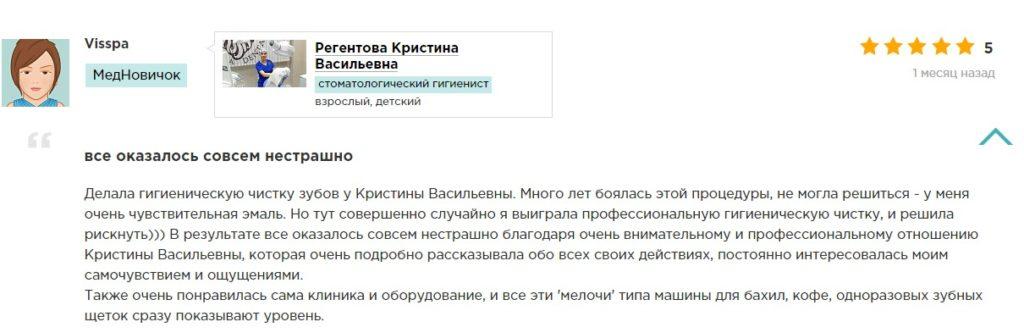 Анонимный отзыв с сайта Напоправку